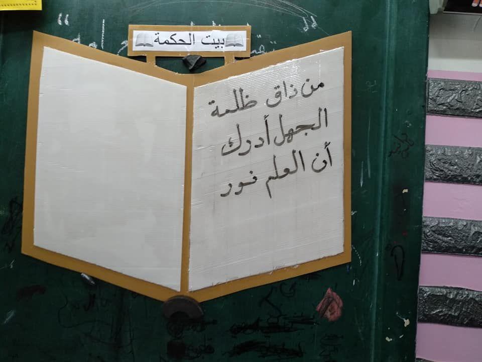 بيت الحكمة بالعلم تجذب العقول وبالأخلاق تجذب القلوب مصطفى نور الدين Trash Can Trash