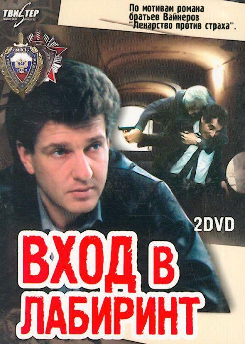 Ru Serialy Detektivy Poster Filma