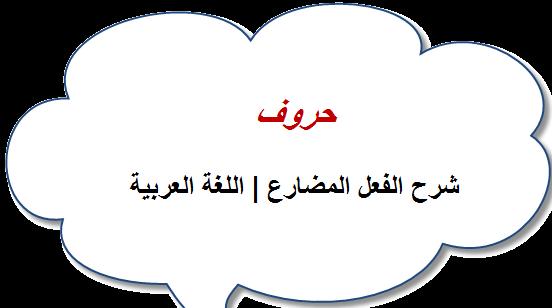 شرح الفعل المضارع اللغة العربية Arabic Language Language Arabic