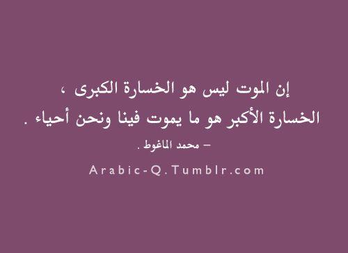 إن الموت ليس هو الخسارة الكبرى الخسارة الأكبر هو ما يموت فينا ونحن أحياء محمد الماغوط Arabic Quotes True Quotes Arabic Words