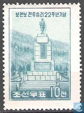 Postage Stamps - North Korea - Rebellion of Pochonbo