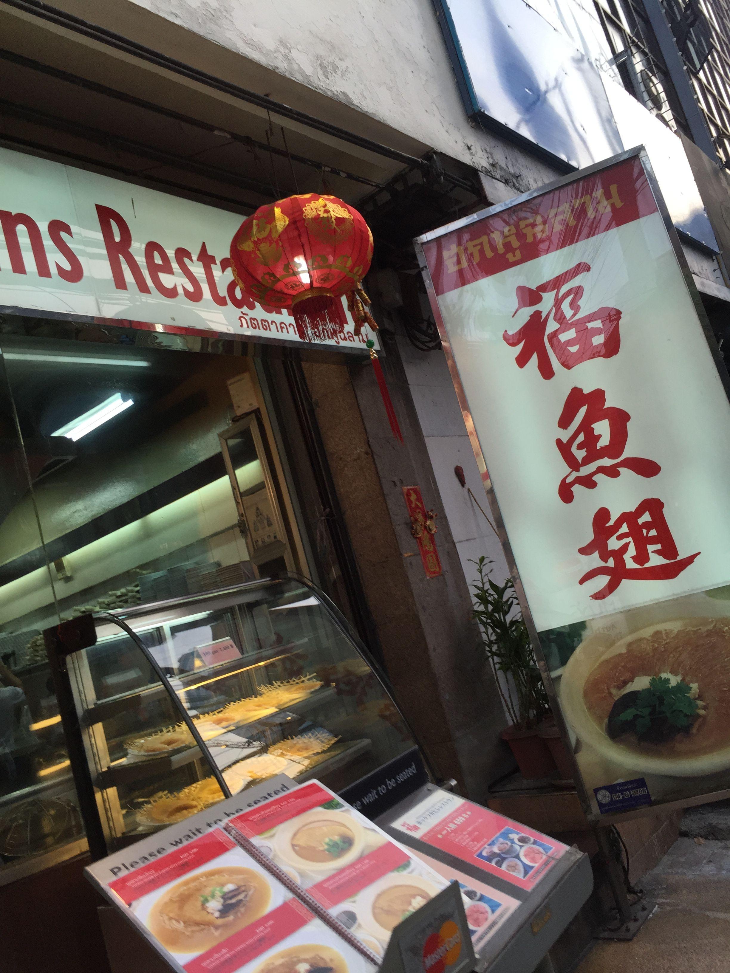 タニヤ・パッポン・シーロムでのおすすめタイ料理 ホック(福)レストラン
