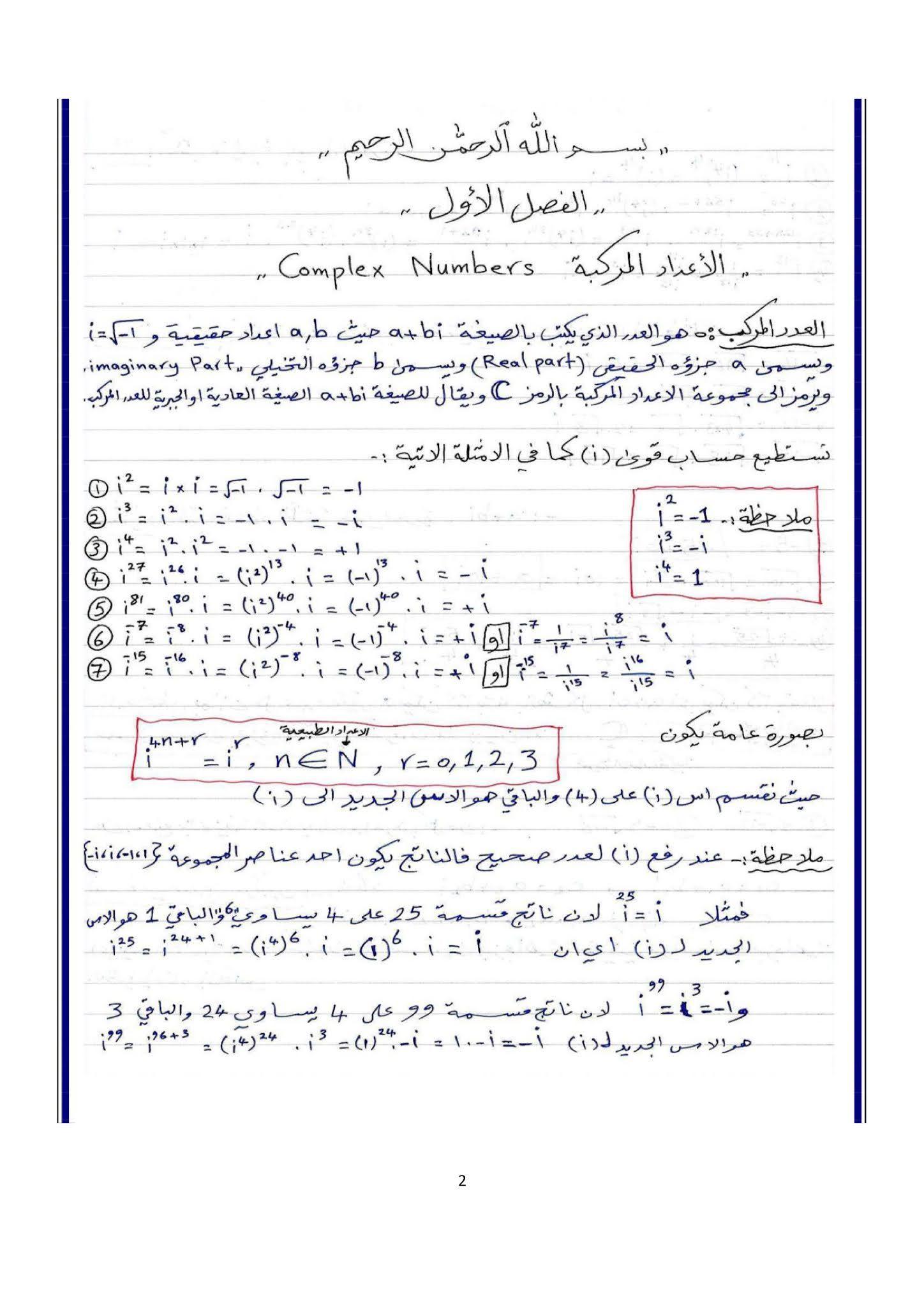 اوراق شرح الدرس الاول الاعداد المركبة رياضيات السادس العلمي تطبيقي واحيائي للعام الدراسي الجديد 2021 مع حل الاسئلة اهلا بكم مت Math Math Equations Sheet Music