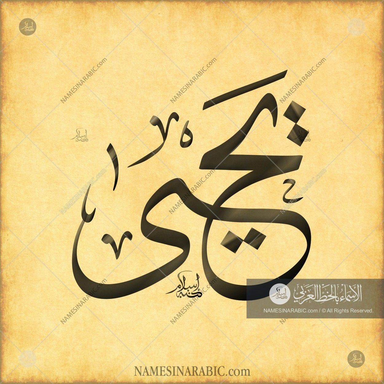 Yahya - يحيى / Names in Arabic Calligraphy | Name# 3410 | Yahya in