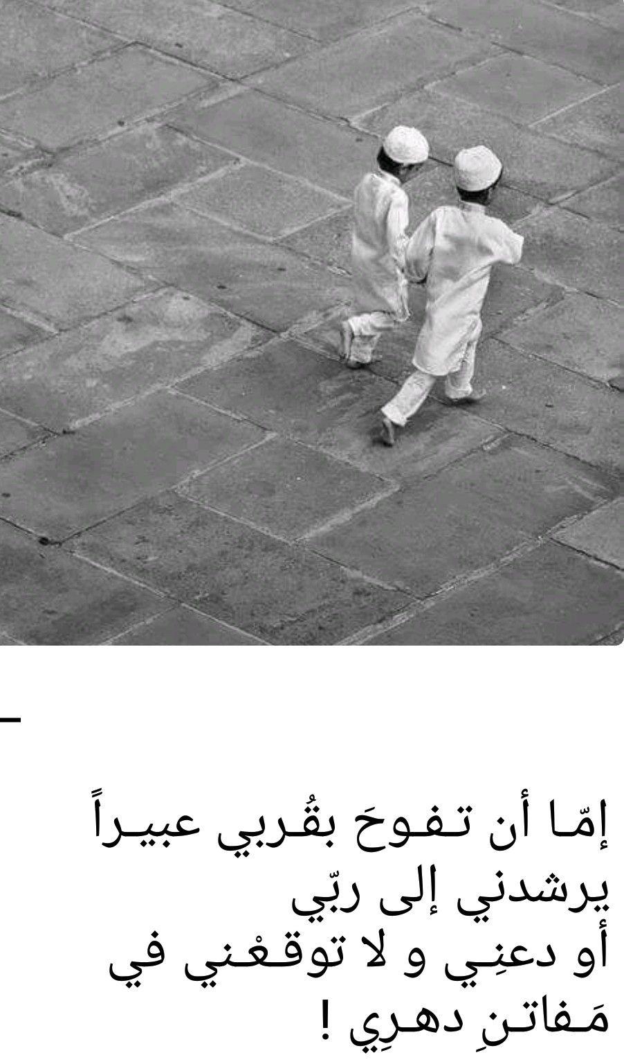 اللهم الصحبة الصالحة اقوال صحبة اصدقاء الخير Islamic Quotes Quran Hijab Cartoon Islamic Quotes