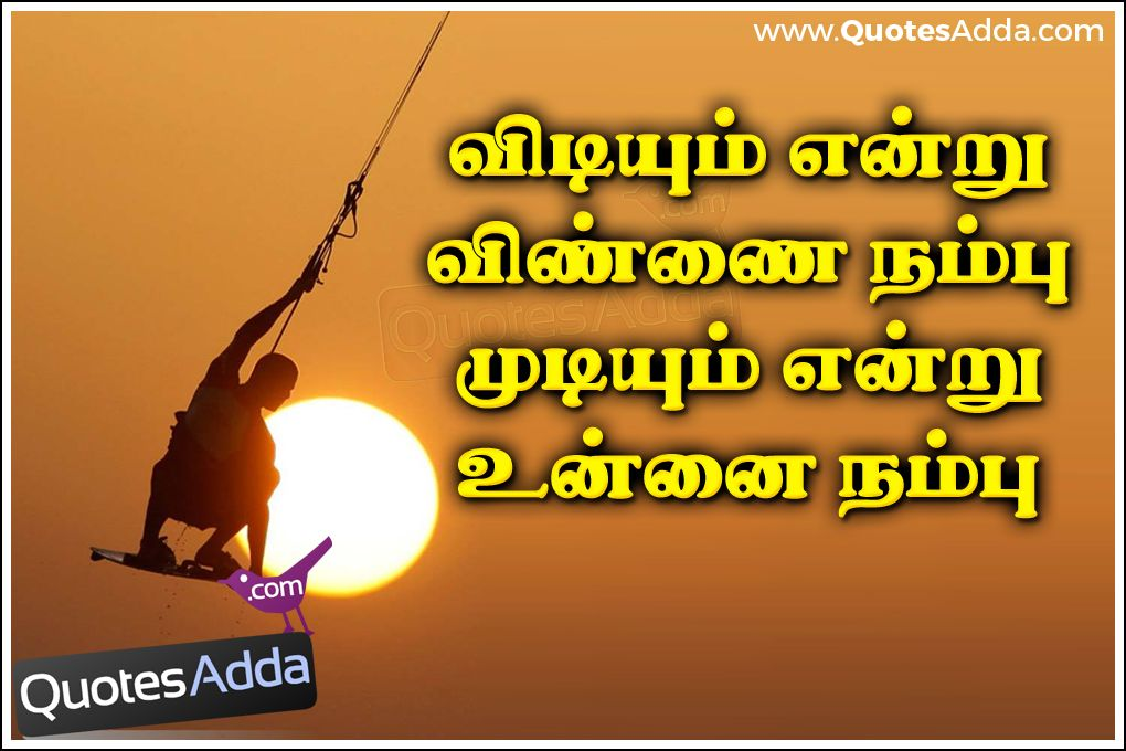 Tamil Super Kavithai Images Best Inspiring Daily Messages Images
