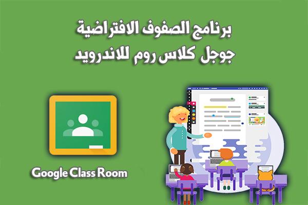 تحميل قوقل كلاس روم للاندرويد منصة جوجل التعليمية للفصول الافتراضية Google Class Room Google Classroom Classroom Beautiful Arabic Words