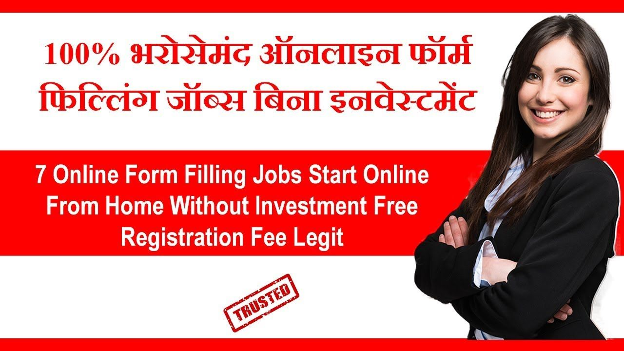 7 Online Form Filling Jobs Start Online From Home Without
