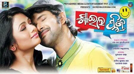 Download Smile Please Odia Movie Songs Oriya Song Smile Please Movie Songs Songs Movies