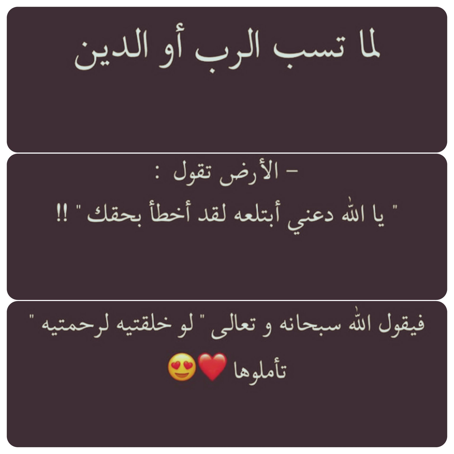 تأملوها Beautiful Words Words Arabic Calligraphy