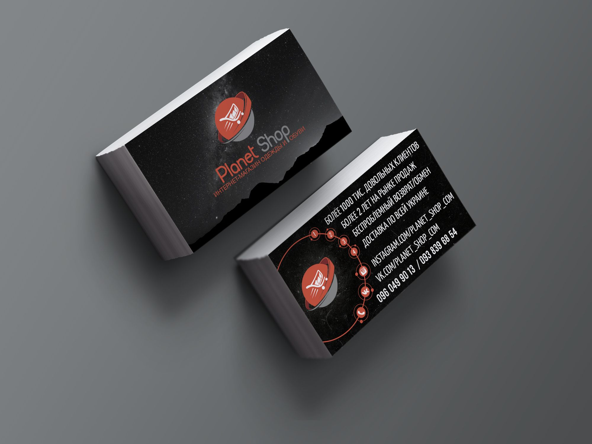 Create business cards for Planet Shop - online shop with chinese ...