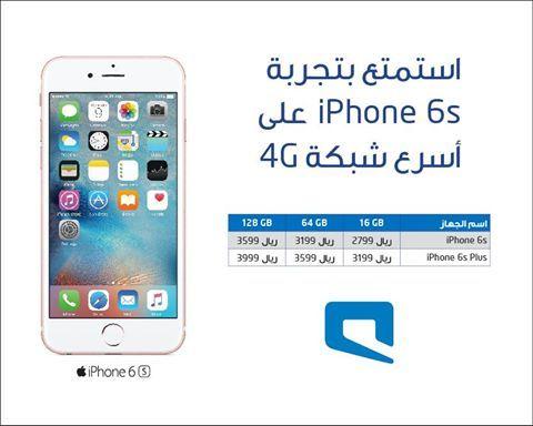 سعر ايفون 6s و ايفون 6sبلس موبايلى السعودية عروض توداى Iphone 6s Price Mobile Offers Iphone 6s