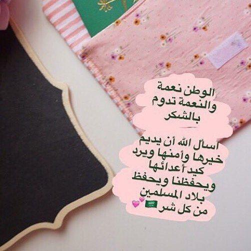 بارعات بارع Alfarh Shop اللهم احفظ بلادنا و جميع بلاد المسلمين الاقصى في قلب سلمان Life Rules Life
