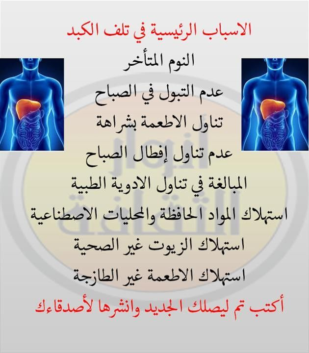 Pin By Najat On الصحه والغذاء Health And Nutrition Health Fitness Nutrition Health