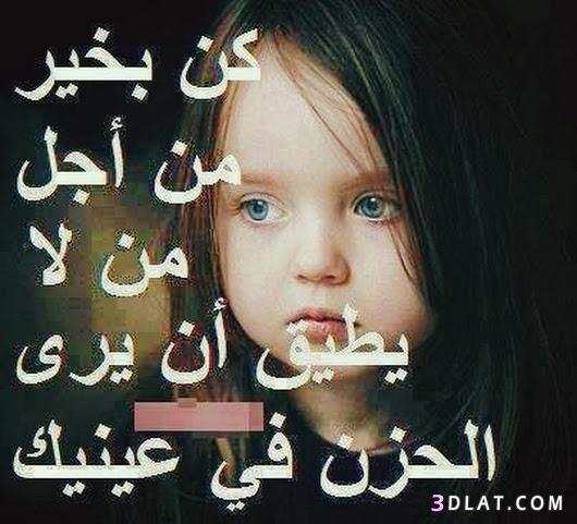 صور جميلة 2019 خلفيات جميلة منوعة مكتوب عليها اروع بوستات فيس بوك رمزيات مت Arabic Love Quotes Farah Beautiful Images