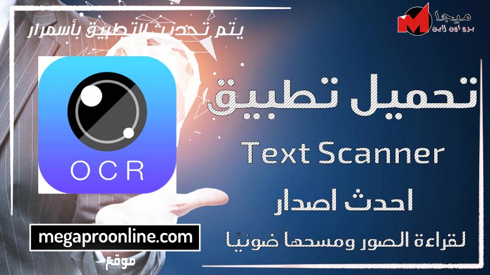 تحميل تطبيق Text Scanner Ocr V5 8 2 Apk احدث اصدار لقراءة الصور ومسحها ضوئي ا الماسح الضوئي Scanner Text