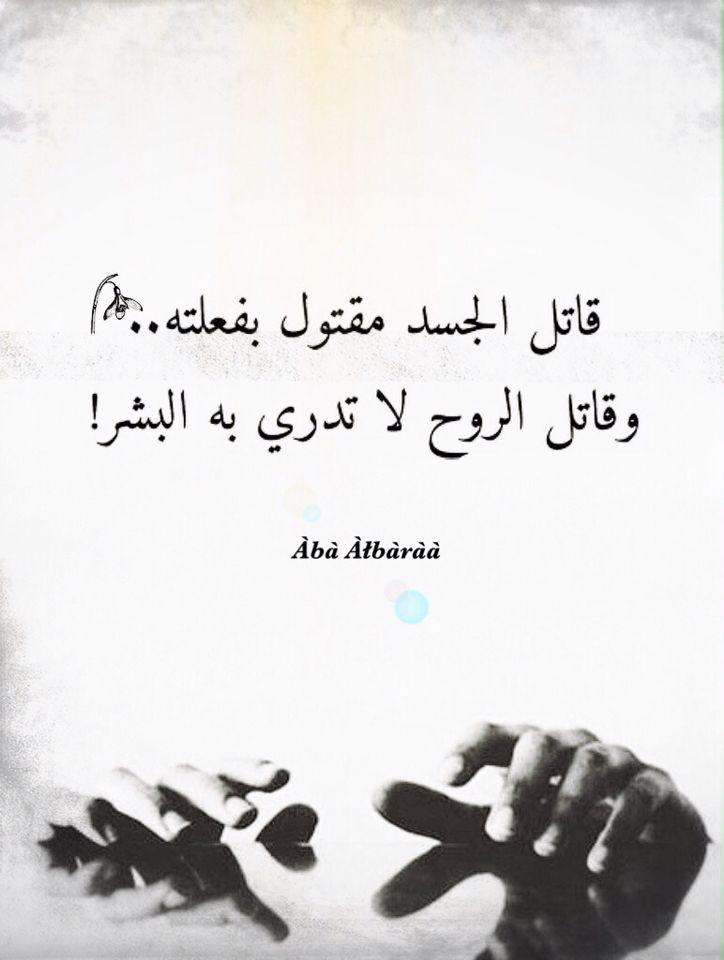 وقـآتل الـروح لآ تـ دري بـه البـشر Arabic Calligraphy Calligraphy