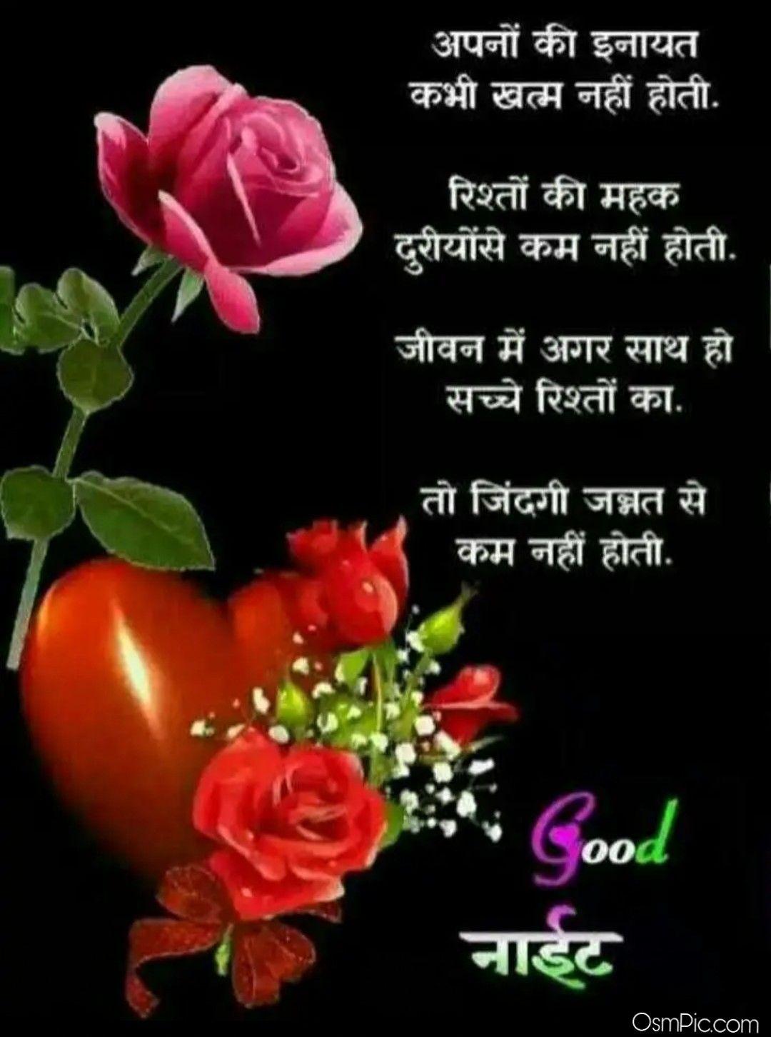 Good Night Images Hindi Me Download Kare Good Night Hindi Beautiful Good Night Images Good Night Hindi Quotes