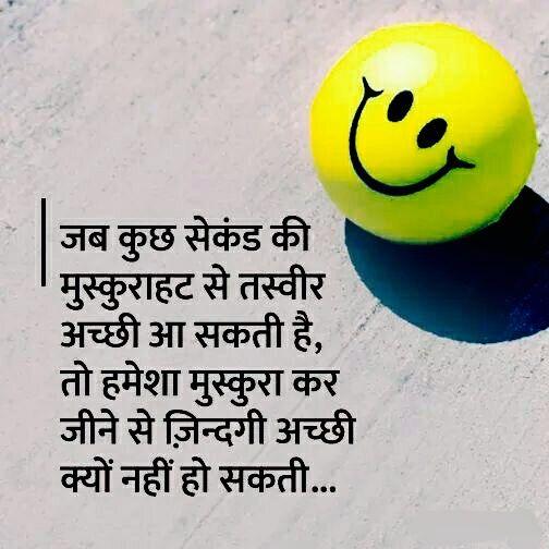 Pin By Bipin Singh On Hindi Shayari Photo Good Thoughts Quotes