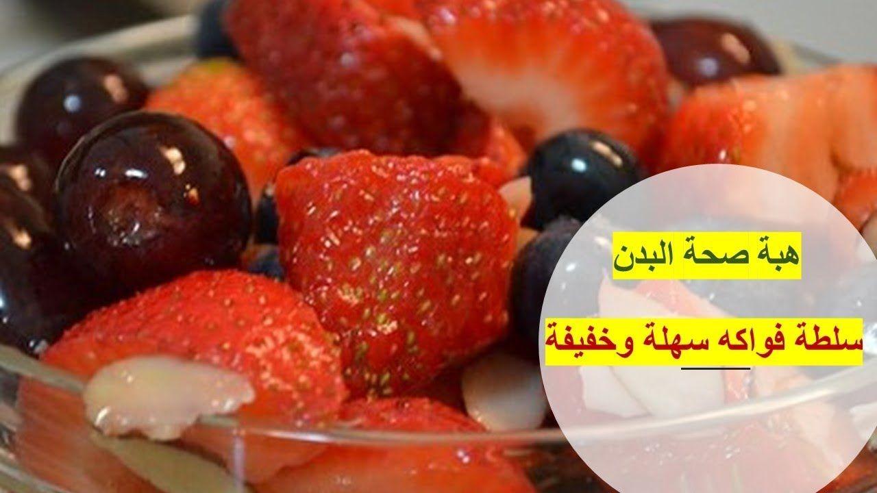رمضانيات 27 حافظ على هبة صحة البدن وصفة سلطة فواكه التوت السهلة والخف Food Fruit Salad Fruit