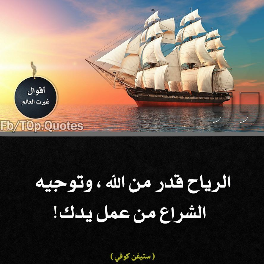 Pin By Azhar Alkenany On صور Morning Quotes Arabic Quotes Movie Posters