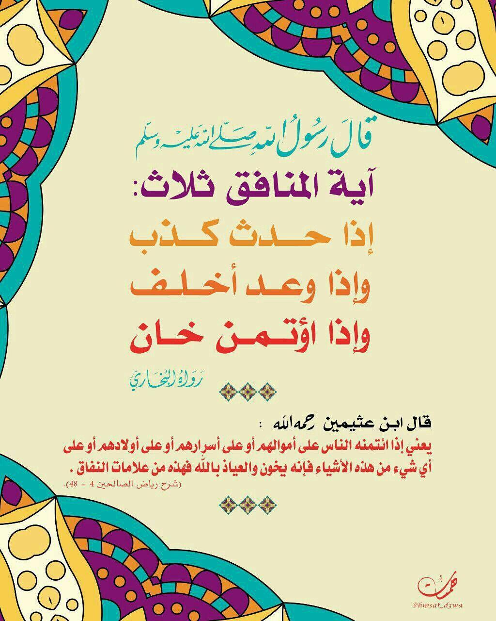Pin By Mustafa Alfadhl On Holy Quran Calligraphy Arabic Calligraphy Arabic