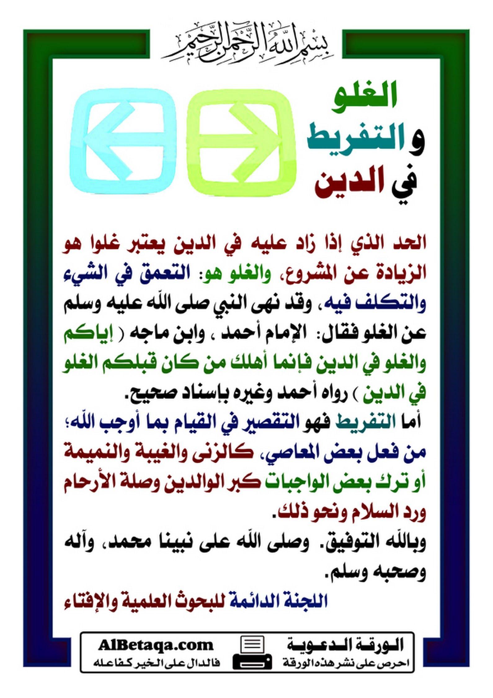 Sign In Islamic Qoutes Islam Qoutes
