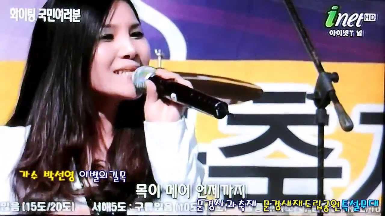 가수 박선영/이별의길목-아이넷tv,트로트가수,화이팅국민여러분