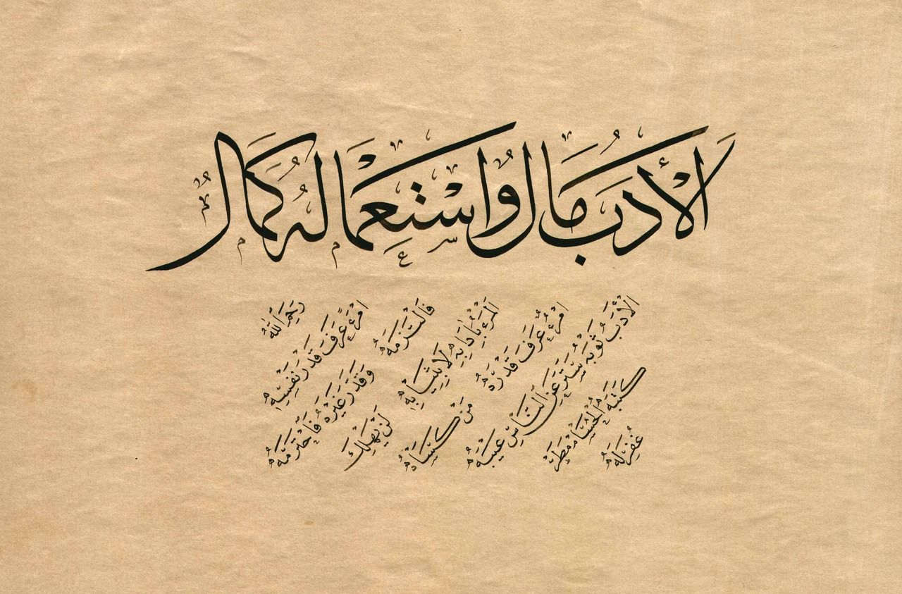 Zahraali76 الأدب مال واستعماله كمال نوع الخط خط الثلث خط النسخالخطاط حسام المطر Islamic Art Calligraphy Arabic Calligraphy Art Islamic Calligraphy