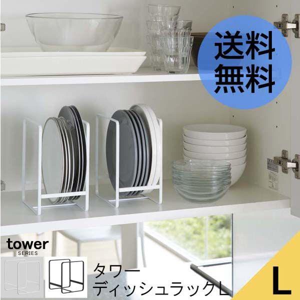 ラック 立て 縦置き 皿 お皿 ホルダー スタンド 食器棚 Tower タワー
