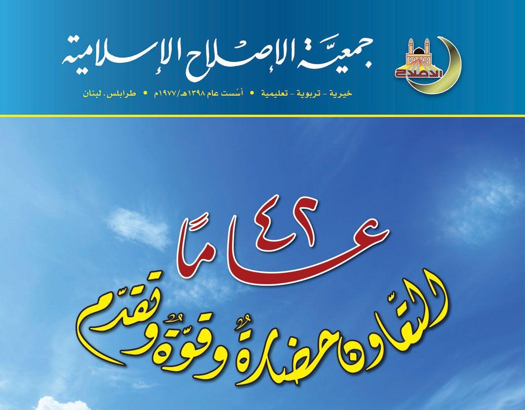42 سنة من عمر جمعية الإصلاح الإسلامية 8230 البيان السنوي 4 كليات في جامعة طرابلس و مسجد الفاروق و مسجد الخيرات School Logos Company Logo Cal Logo