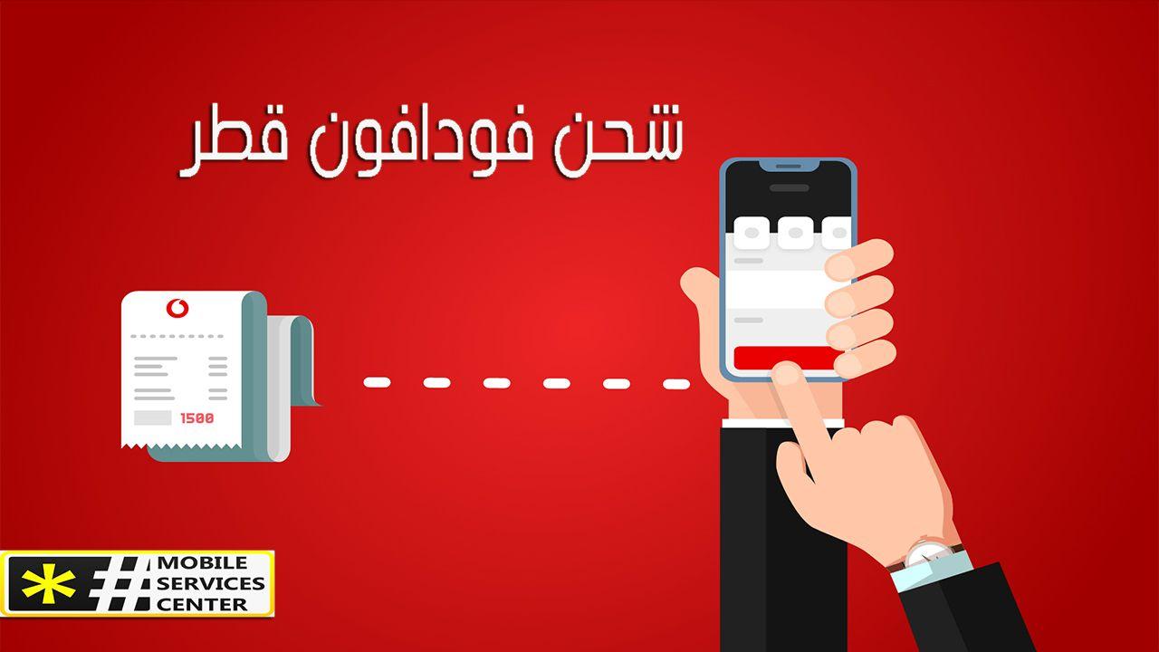 شحن فودافون قطر Mix Photo Gaming Logos Service
