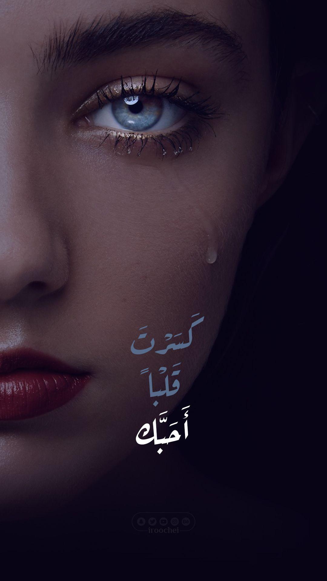 كسرت قلب ا أحب ك Love Quotes Wallpaper Favorite Book Quotes Beautiful Arabic Words