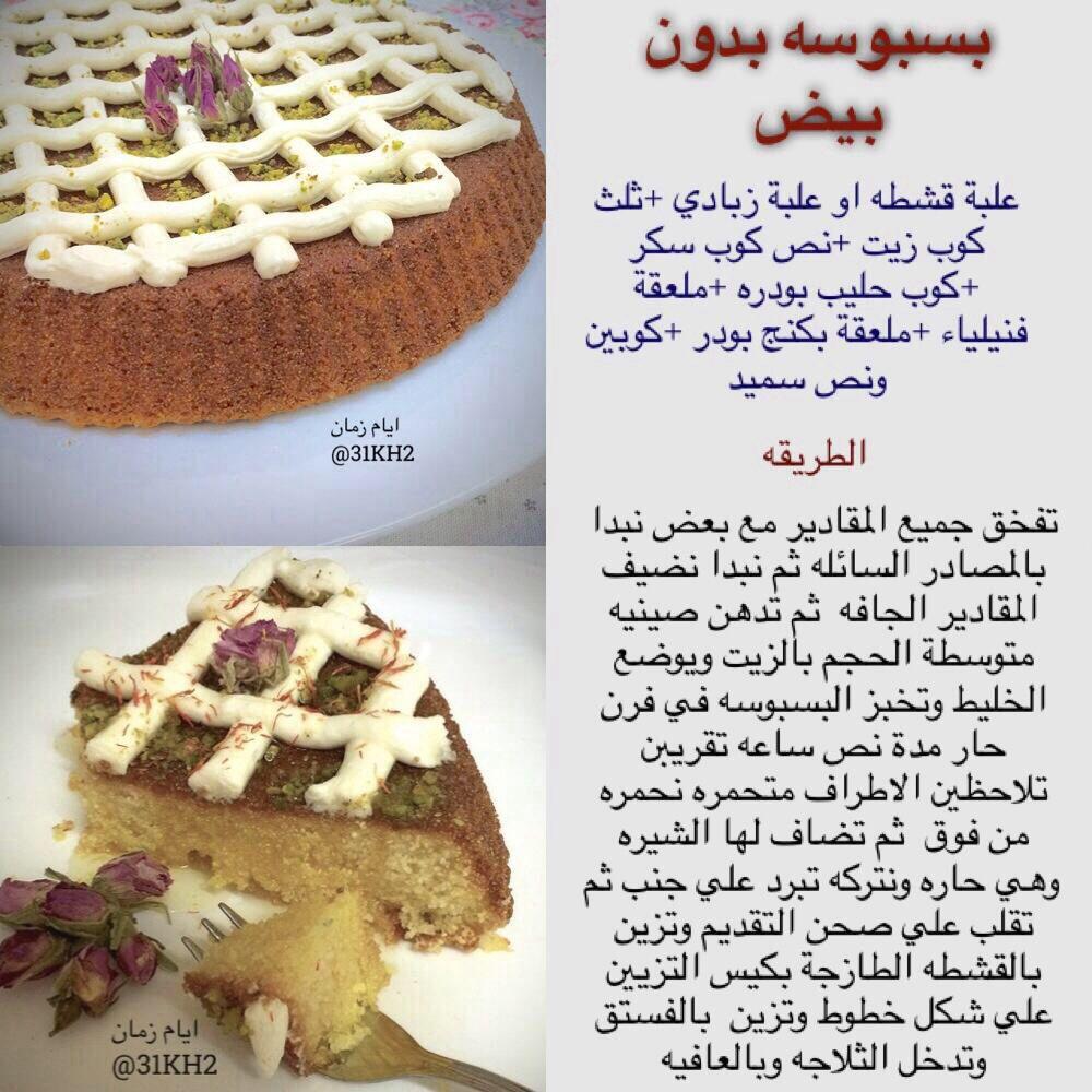 بسبوسة بدون بيض Arabic Sweets Food Cooking