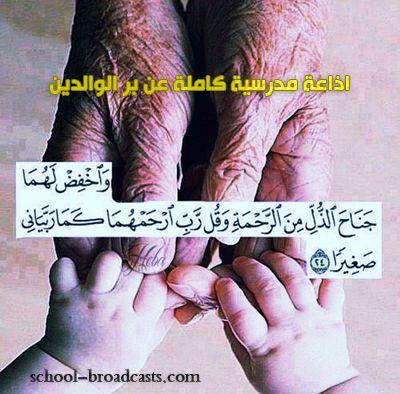 اذاعة مدرسية كاملة عن بر الوالدين موقع اذاعات مدرسية Quran Quotes Quran Verses Wise Words Quotes