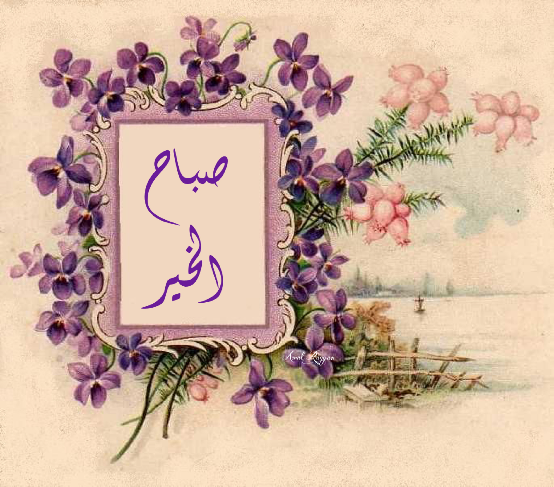 Pin By Amal Rayyan On صباح الخير صباح الورد In 2020 Floral Wreath Floral Decor