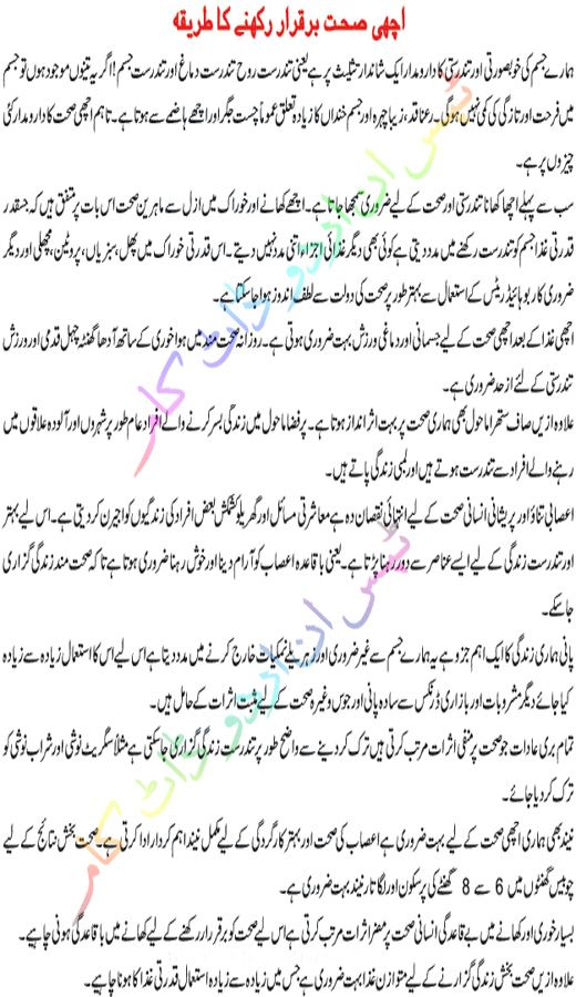 good health tips in urdu  rehman jani  scholarships for