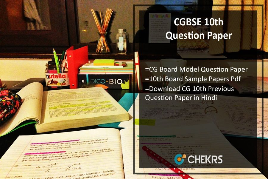 CGBSE 10th Question Paper 2018- Download Question paper, Sample - sample paper