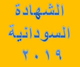 موعد وتاريخ بداية امتحانات الشهادة السودانية 2019 الجدول تغطية لايف نيوز Calligraphy Arabic Calligraphy Arabic