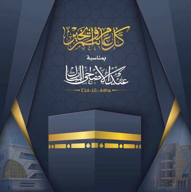 Eid Mubarak عيد مبارك Allah Wallpaper Islamic Pictures Eid Mubarak