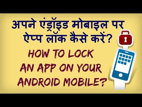 How to Lock Android Applications? How to Lock Android