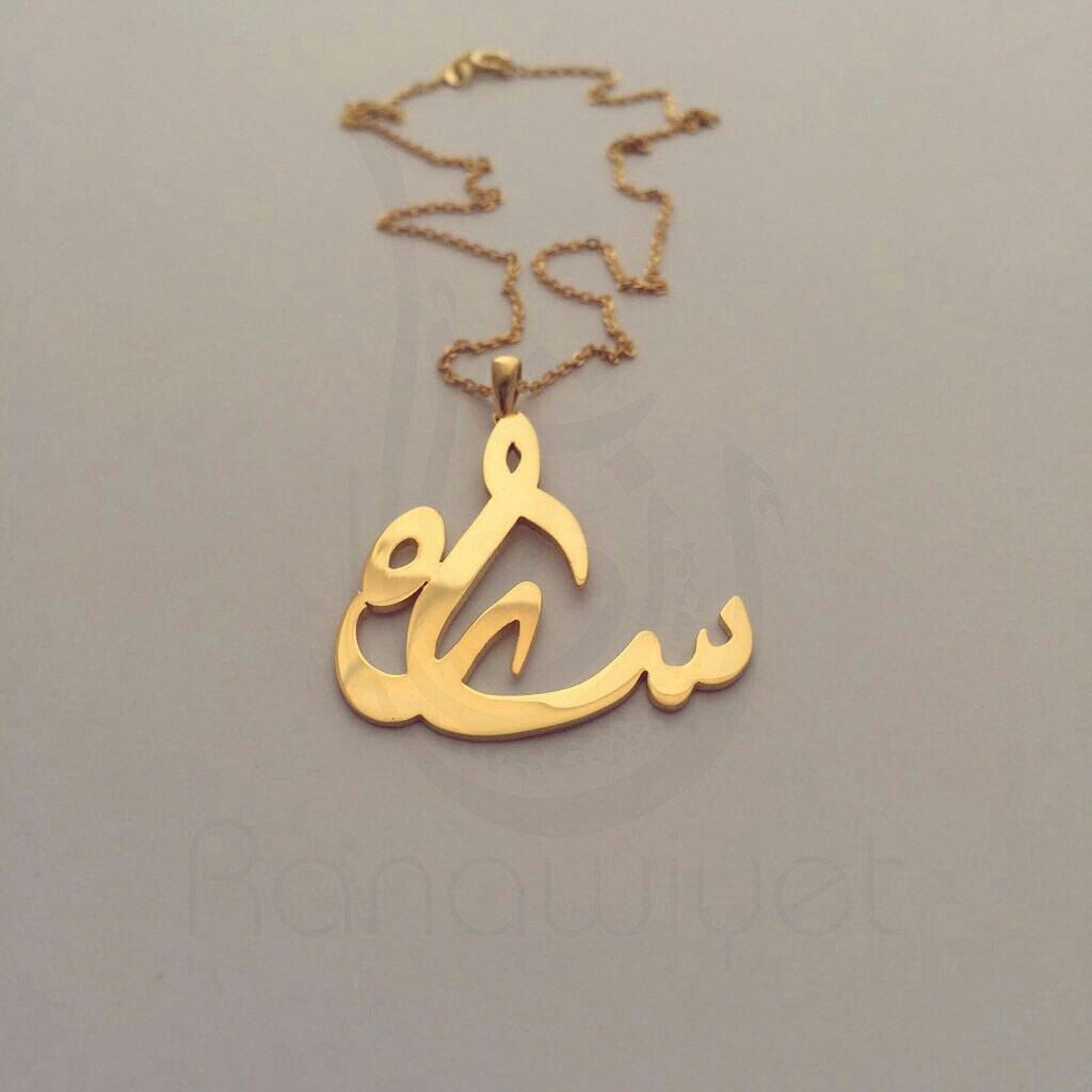 492cc7f0280dc Teardrop-shaped Simplistic Arabic Calligraphy Name Pendant - Arabic ...