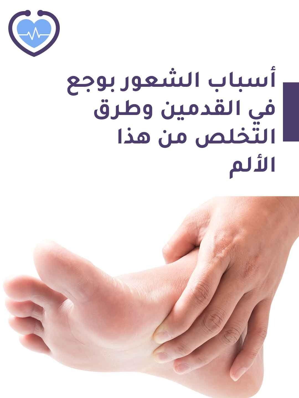وجع القدمين أمر شائع للغاية وخاصة إن كنت تقوم بعمل مجهود بدني كبير بشكل يومي فما هو علاج وجع القدمين وكيف يمكنك تجنب هذه الأوجاع مستقبلا In 2021 Holding Hands Hands