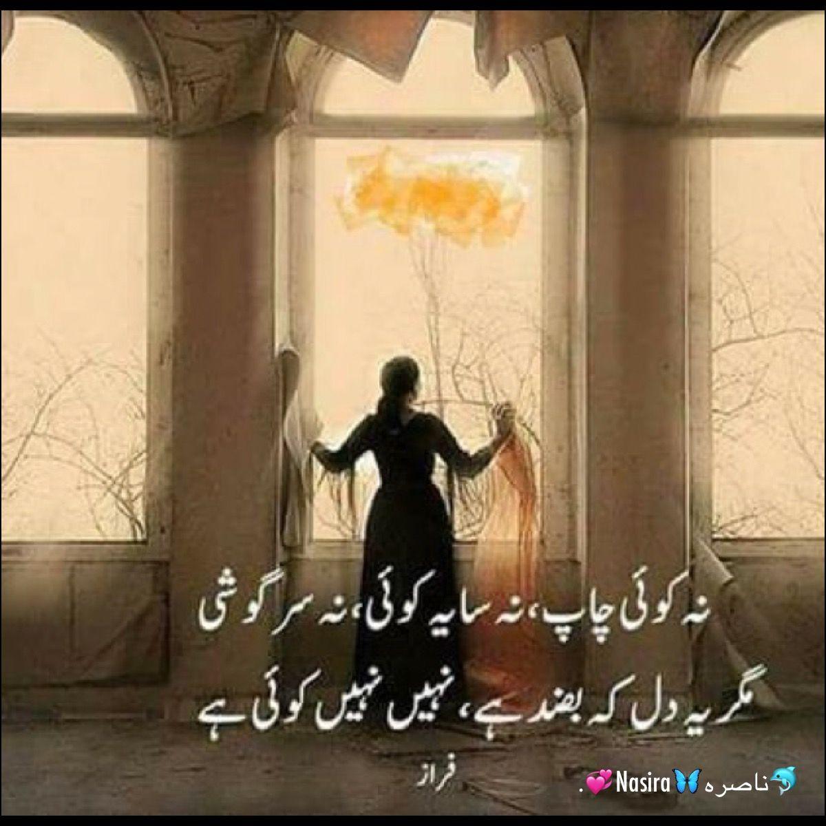 Pin by Arsh khan on شاعری و غزل Urdu words, Urdu poetry