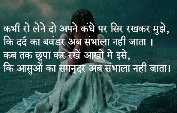 50 Love Sad Shayari Images Free Download Sad Shayari Wallpaper