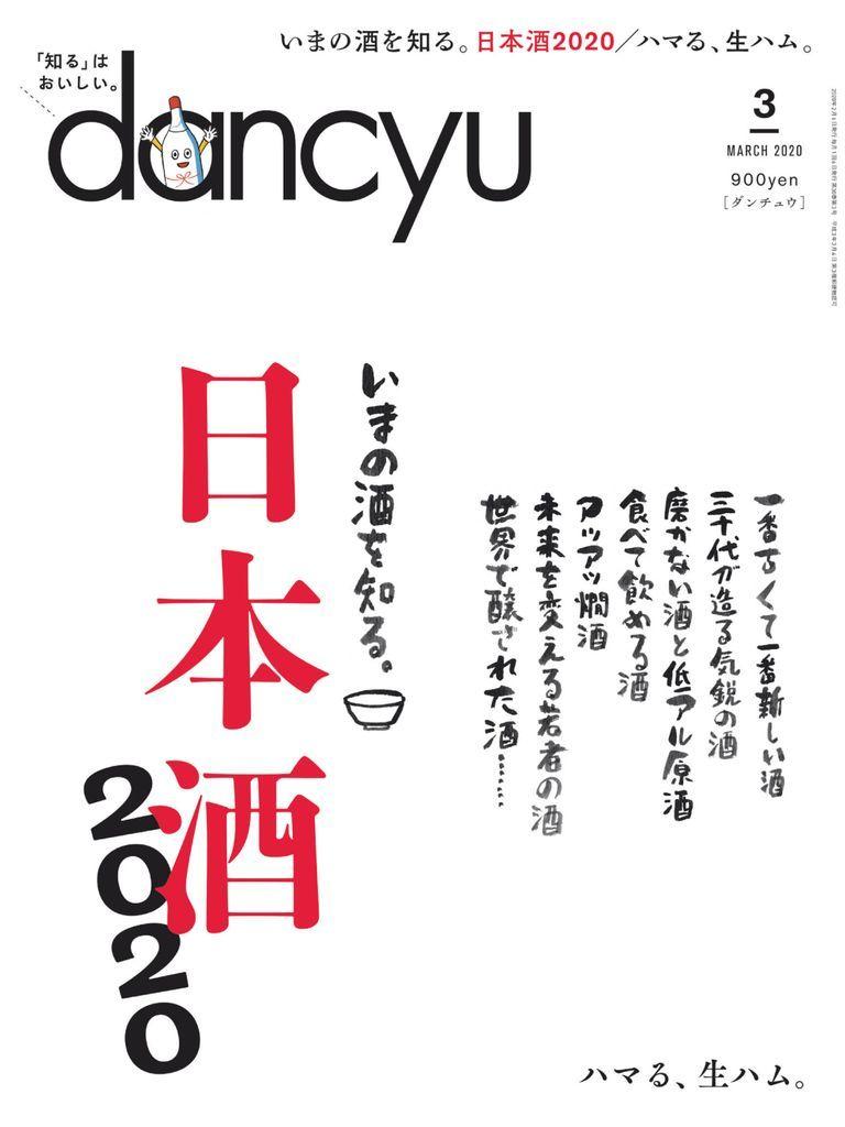 """『dancyu(ダンチュウ)』は、おいしい食べ歩き、料理づくり、素材探しなど、「食」を愛する人たちのための月刊誌です。1990年の創刊当初から、編集部が実際に食べ、歩き、探し、時には常識外れの""""実験""""を繰り返すスタイルは変わらず、最新かつ最高峰の情報を徹底的に掘り下げて、わかりやすくお届けしています。ネットの検索ではなかなか出会えない感動の「食」情報を、ぜひお楽しみください! ※一部、デジタル版には収録されていない記事がございますので、あらかじめご了承ください。"""