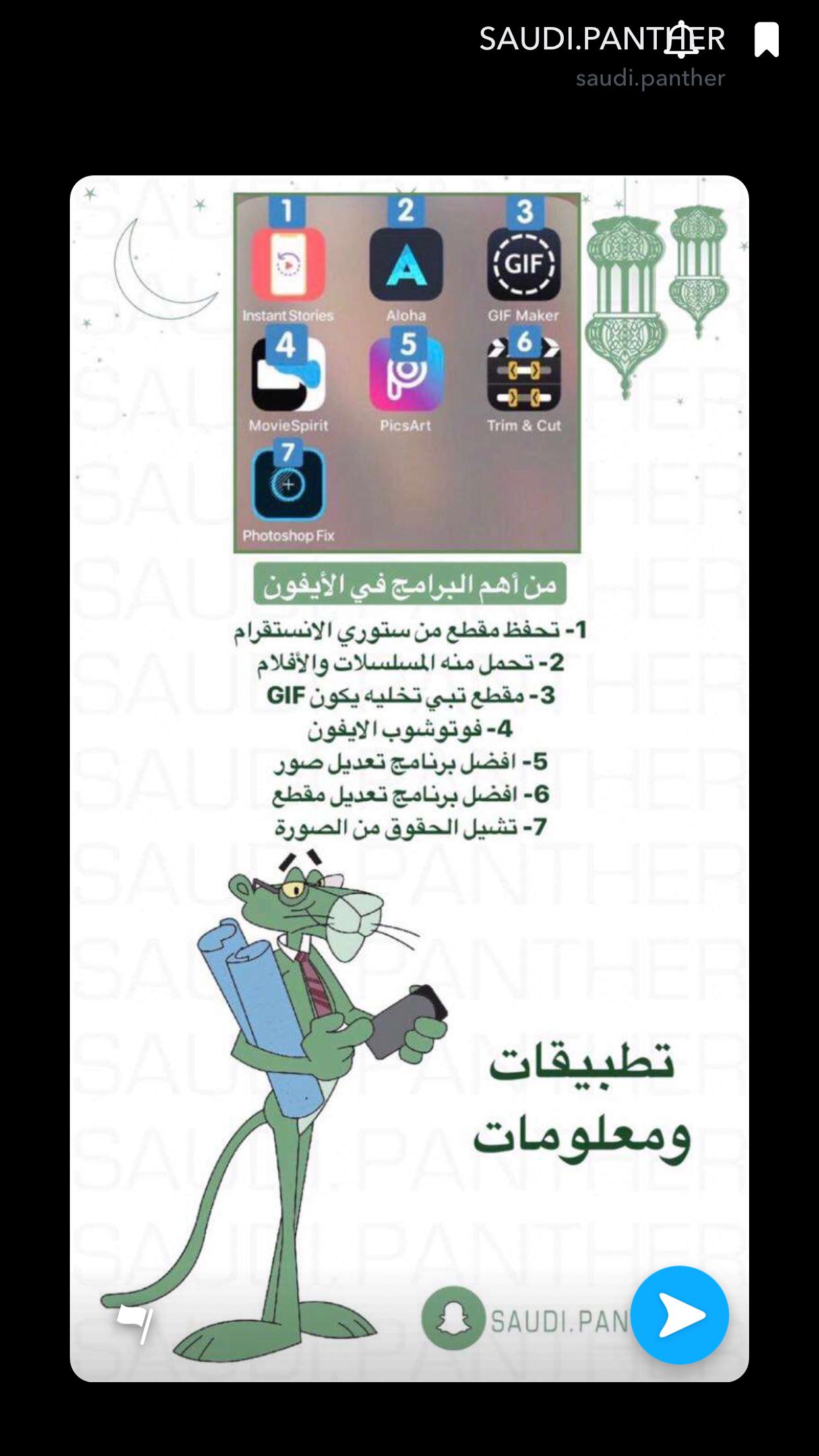 Pin by زينه on تقنيه Application iphone, Photo