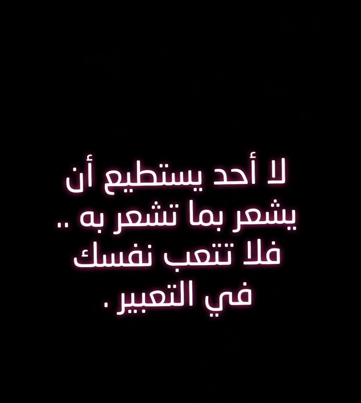 Pin By Walaa Salah On About Me Arabic Quotes Cool Words Arabic Words