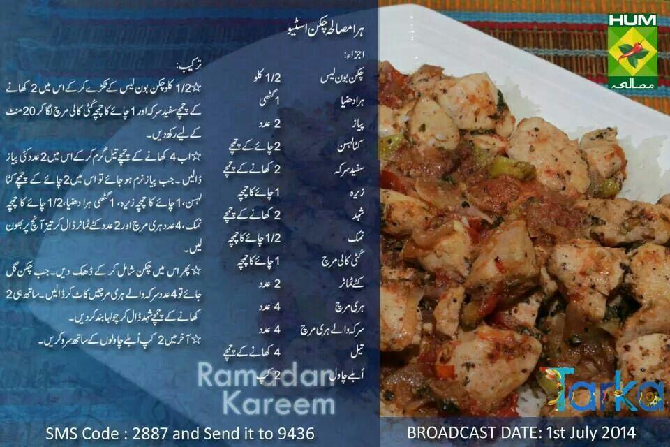 Hara masala chicken stew chicken recipes pinterest stew hara masala chicken stew forumfinder Choice Image