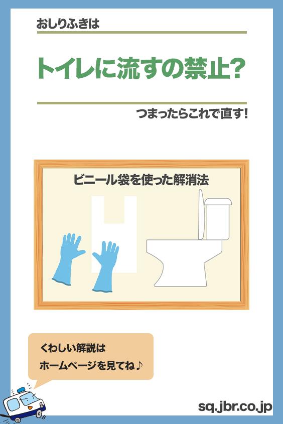 おしりふきが原因のトイレつまりの解消法 おしりふき ふき 解消